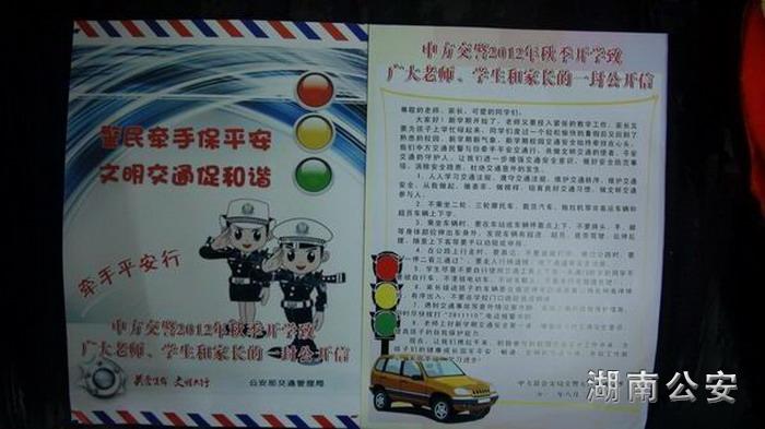 怀化:中方交警入校开展秋季道路交通安全知识宣讲活动
