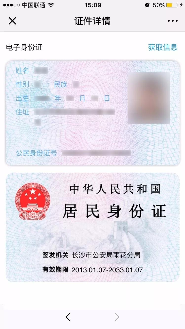 """电子证件_湖南人可以领取""""电子身份证""""啦!今起未携带证件出示""""电子 ..."""